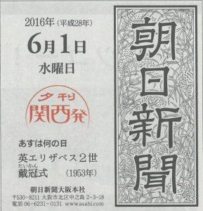 asahi20160601-1