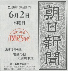 asahi20160602-1