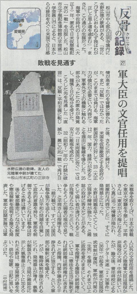 asahi20160602-2